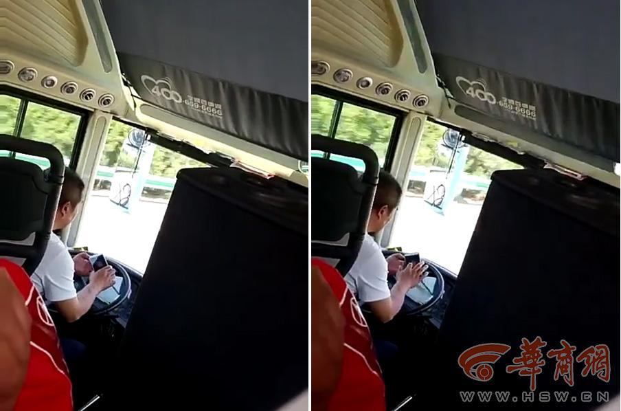 陕西山阳大巴司机高速公路行驶中玩手机,交警介入