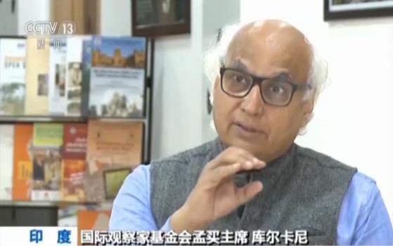 印度智库专家盛赞习主席讲话:一场非常具有国际视野、富有前瞻性的演讲