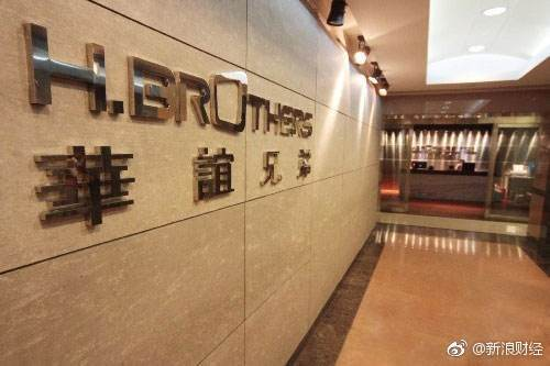 华谊兄弟澄清:财务人员从未参与传闻事件的调查