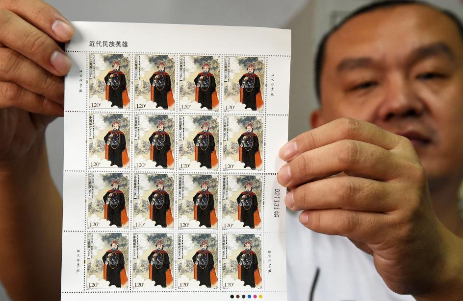《近代民族英雄》纪念邮票发行