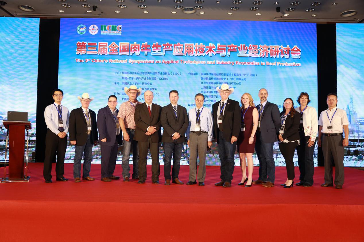 第三届全国肉牛生产应用技术与产业经济研讨会圆满落幕