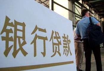 北京房贷利率倒挂:个别银行网点首套房上浮30%