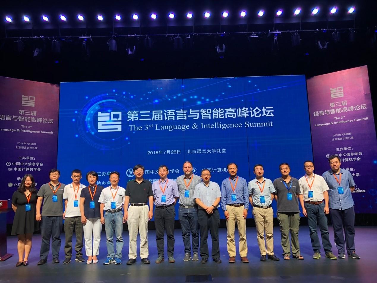 第三届语言与智能高峰论坛在京召开