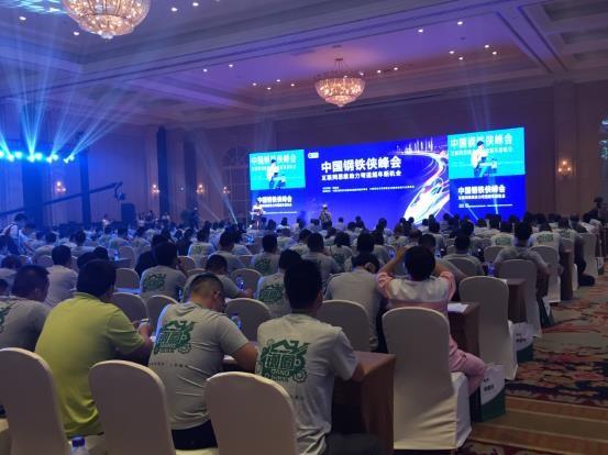 首届中国钢铁侠峰会举办 探讨互联网+钢铁发展新机遇