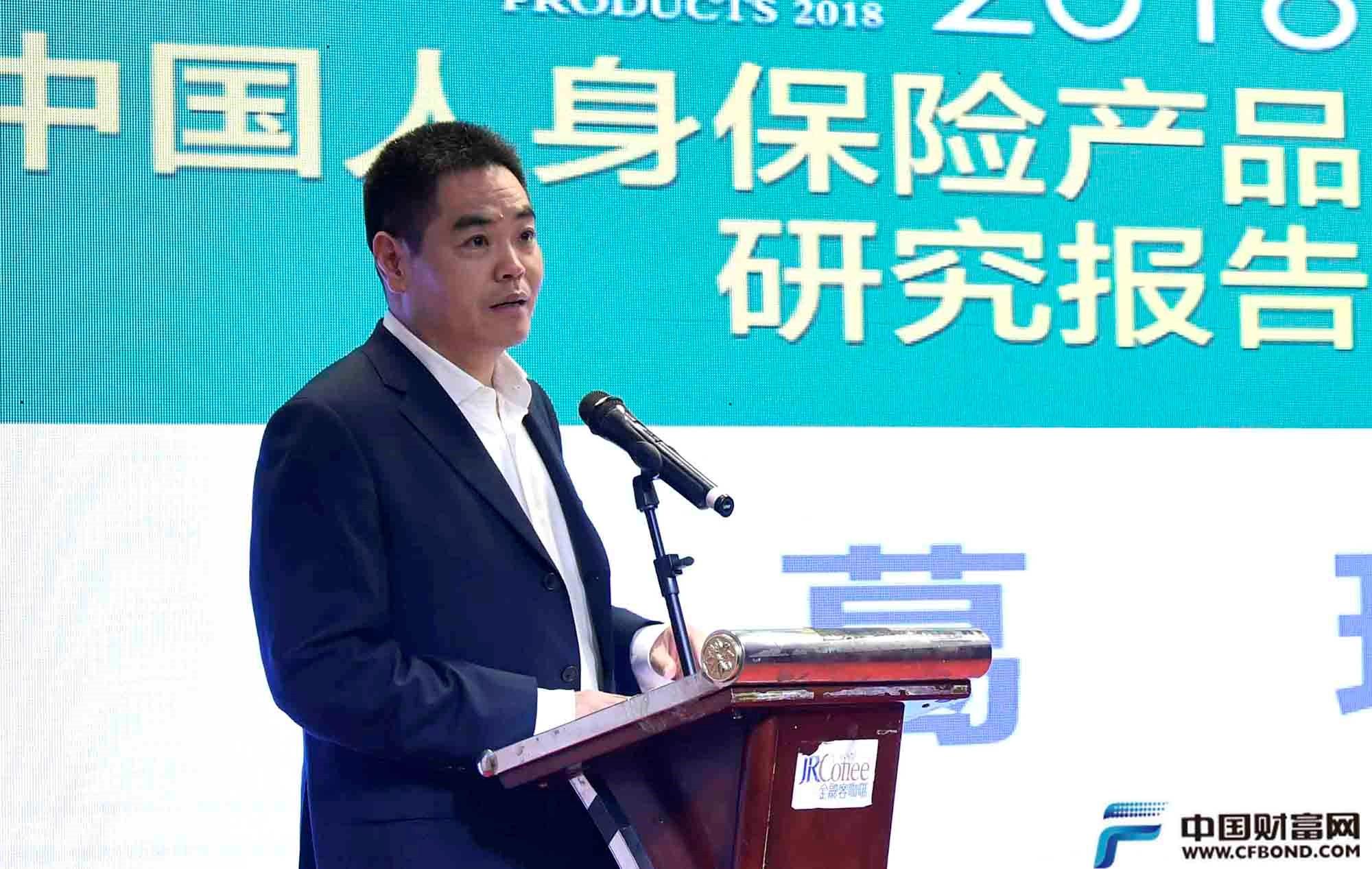 《2018年中国人身保险产品研究报告(消费者版)》发布 填补行业空白