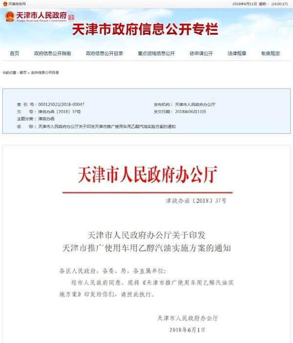 天津市推广使用乙醇汽油 探索新能源发展新方向