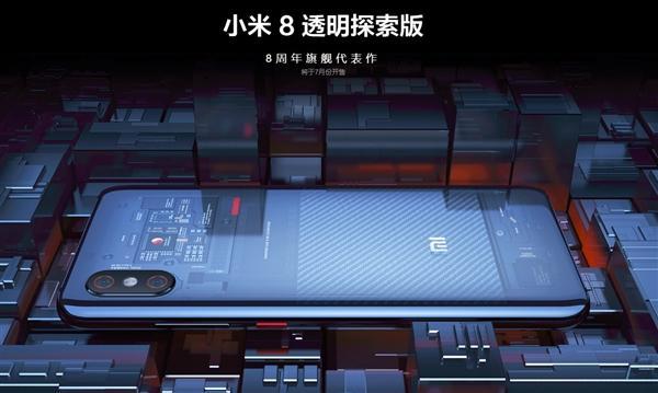 小米8透明探索版小米商城正式开售 米粉快抢购