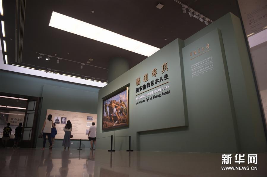 """""""艺道寻真——张安治的艺术人生""""亮相中国美术馆"""
