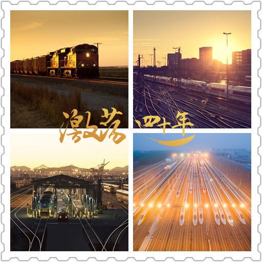 激荡四十年 · 铁路大动脉