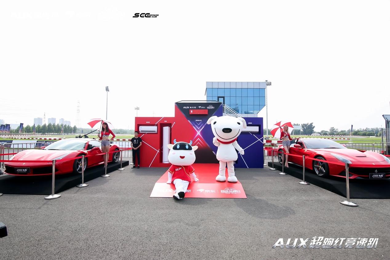 奥克斯携手京东发布超跑红配色空调新品打造赛车季