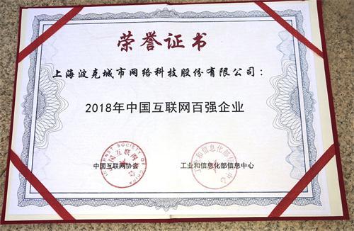 """""""2018中国互联网百强""""发布  波克城市跃升至37位"""