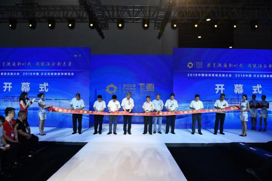 2018中国纺织服装流通大会暨2018中国·汉正街服装服饰博览会开幕