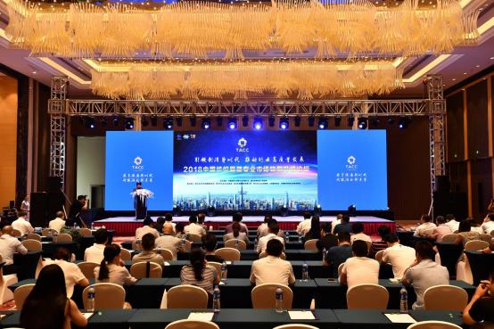 2018中国纺织服装专业市场转型升级论坛在武汉举行