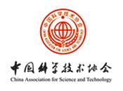 中国科学技术协会——国家一级协会