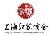 上海市江苏商会——联结沪苏两地经济