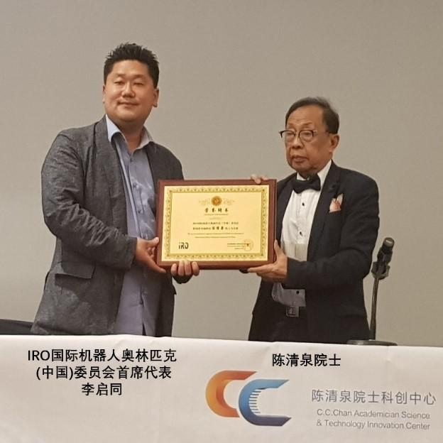 第二十届IRO国际机器人奥林匹克大赛京津冀选拔赛举行