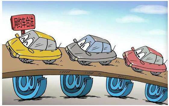 """""""打车难""""还是""""打黑车难""""?合规经营方能促进网约车市场规范发展"""