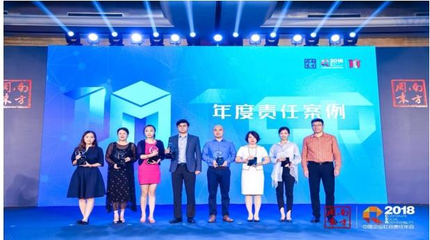 """卓越教育""""护烛计划""""荣获第十届中国企业年度责任案例大奖"""