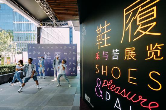 《鞋履:乐与苦展览》开幕仪式