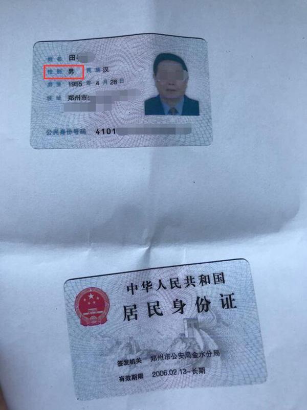 """六旬老汉档案性别错写为""""女"""",跑了5个多月仍未改过来"""