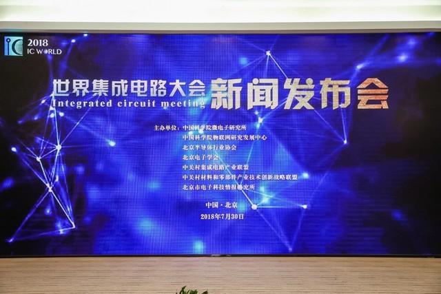 2018世界集成电路大会在北京亦庄举办