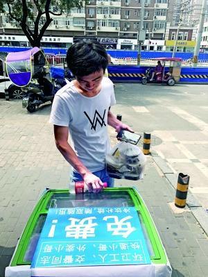 """""""爱心冰箱""""现北京街头 免费提供冷饮随取随用"""