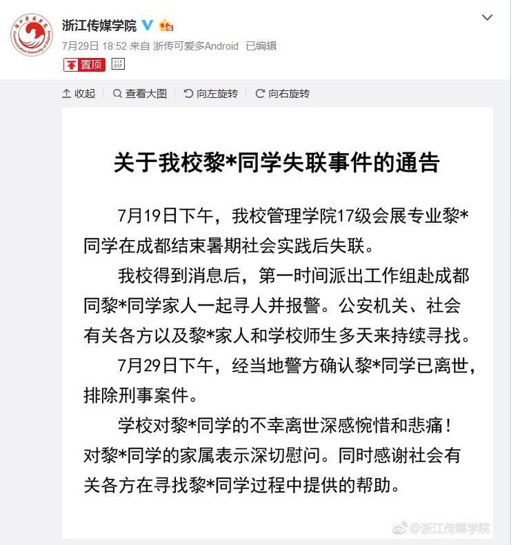 浙江传媒学院失联学生已确认离世 警方排除刑事案件