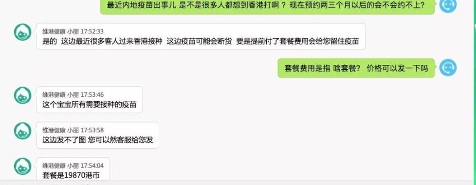现在去香港打疫苗,打得上吗?