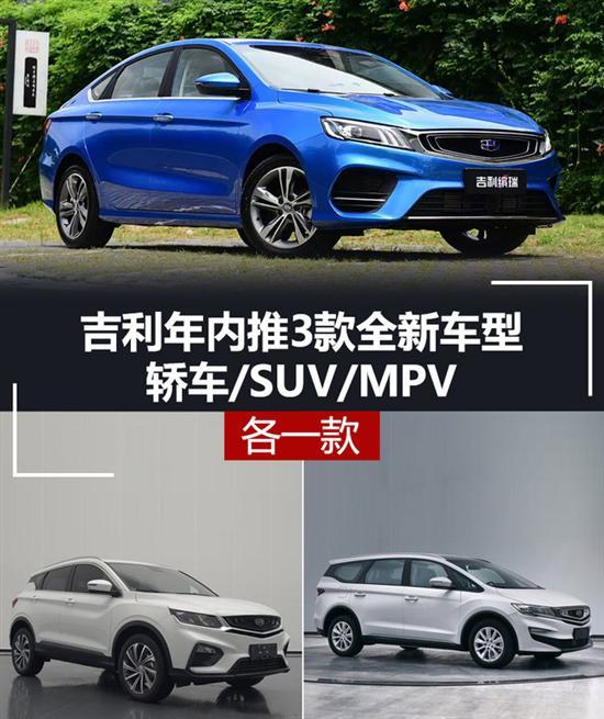 吉利年内推3款全新车型 轿车/SUV/MPV全都有