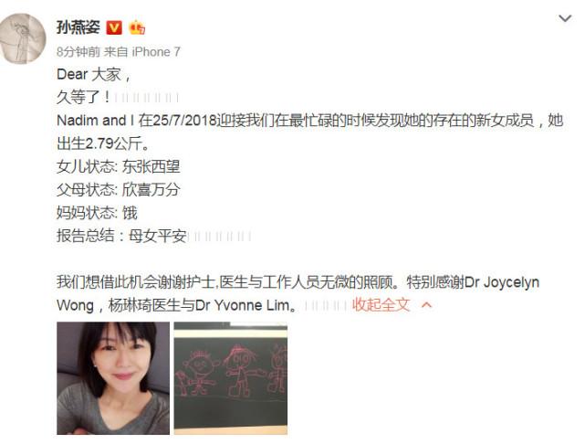 孙燕姿宣布二胎得女 宝宝体重2.79公斤