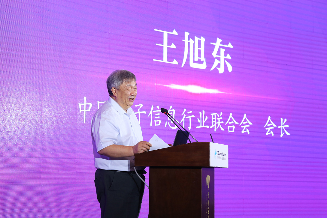 2018中国新一代信息技术产业标准化论坛成功举办