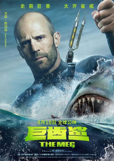 《巨齿鲨》人物海报 杰森斯坦森怒海出击斗巨鲨