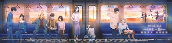 """《肆式青春》发终极海报 """"青春列车""""装载希望"""