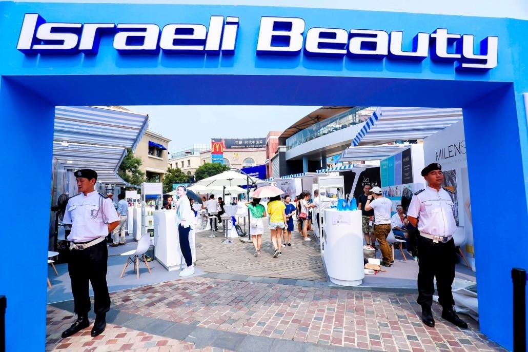 """以色列美容节在京举办,地中海护肤""""黑科技""""引人注目"""