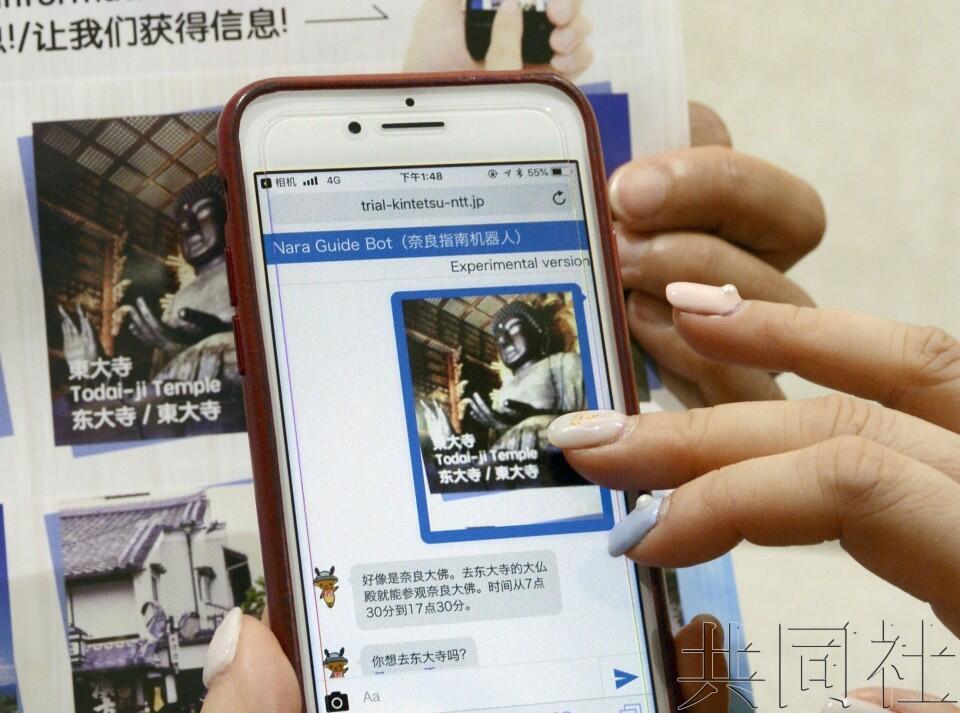 面向访日游客 日本奈良AI导览实证试验启动
