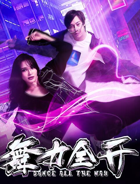《舞力全开》定档8月7日 传扬街舞文化