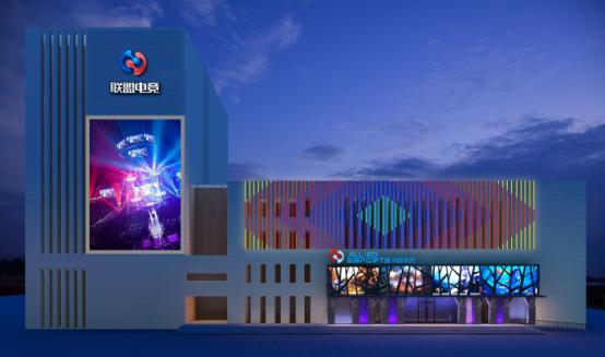 8月8日华北最大电竞娱乐综合体即将揭幕
