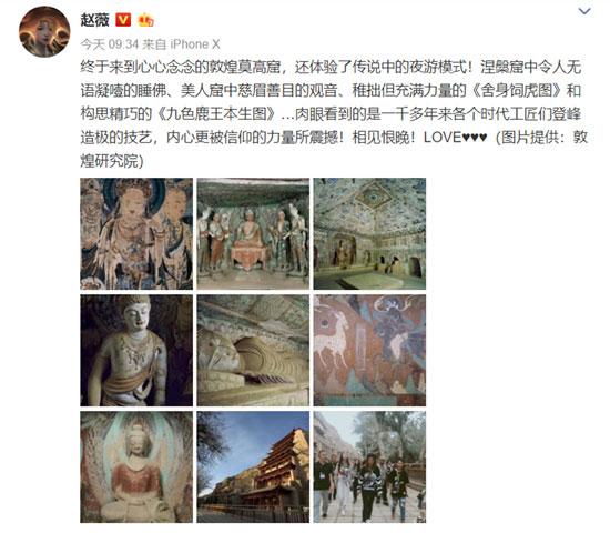 """赵薇游览著名景区  被古迹震撼称""""相见恨晚"""""""
