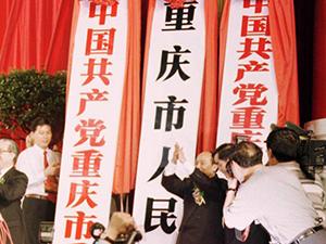 激荡四十年·重庆