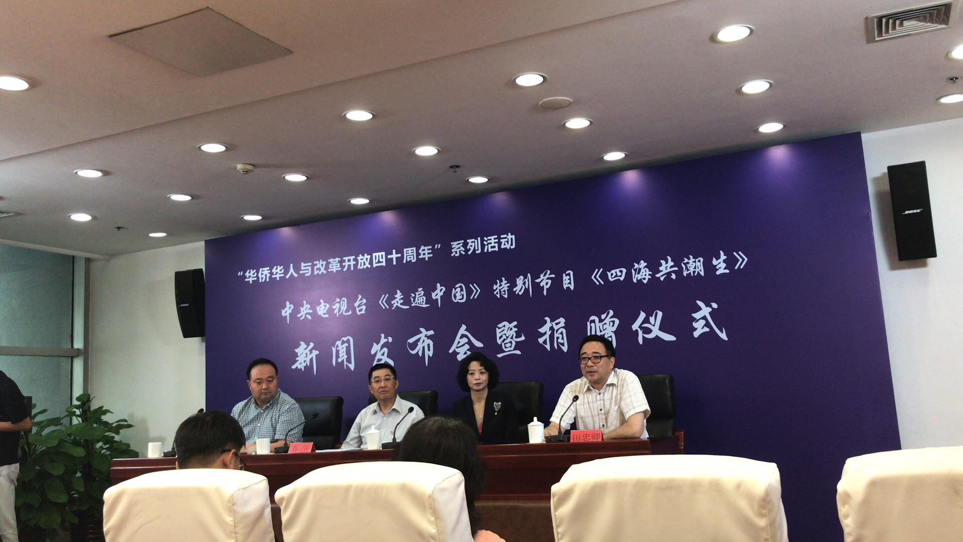 《走遍中国》特别节目 《四海共潮生》新闻发布会暨捐赠仪式在京举行