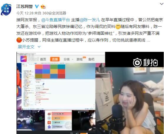女主播调侃南京大屠杀、东北沦陷被举报,网警:勿僭越红线