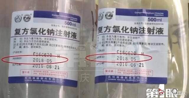 重庆老人注射过期药后吐血,卫生院:过期药对病情无直接影响