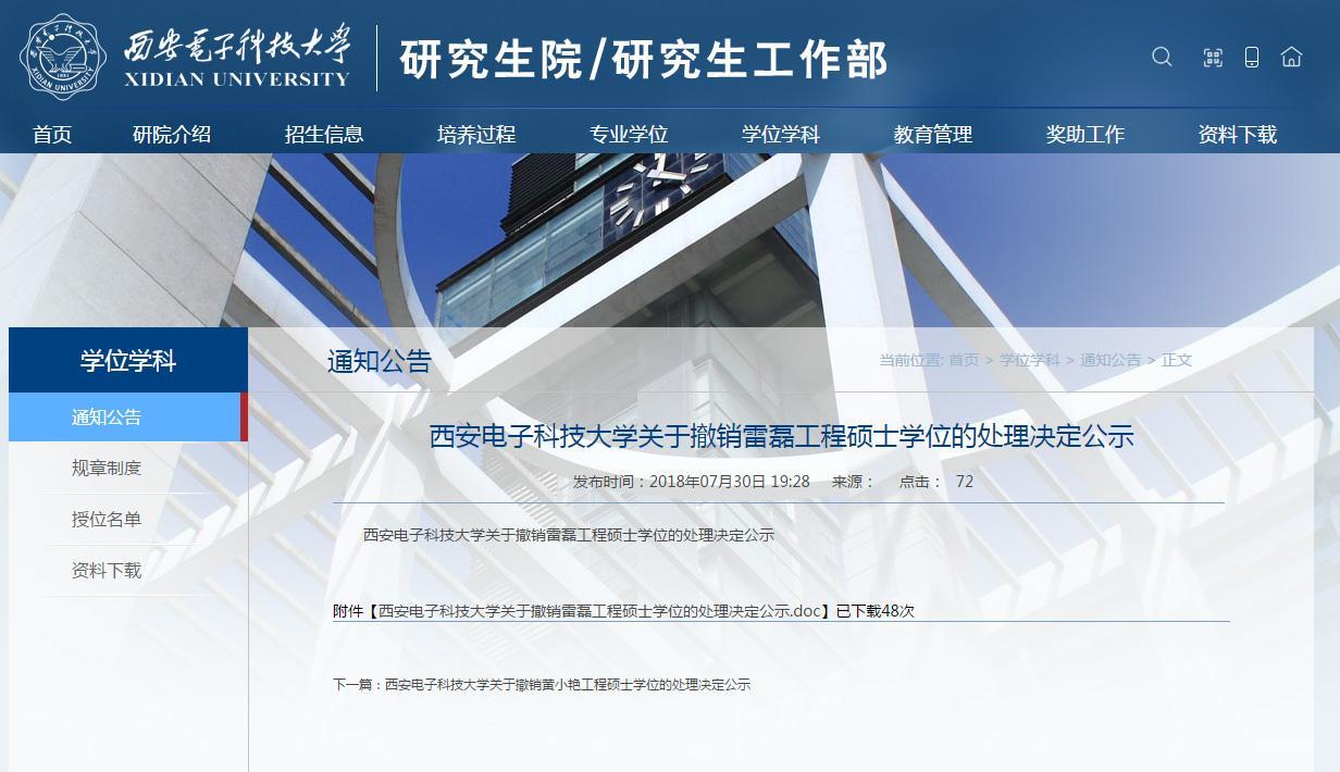 西安电子科大撤销雷磊硕士学位 学位论文严重抄袭