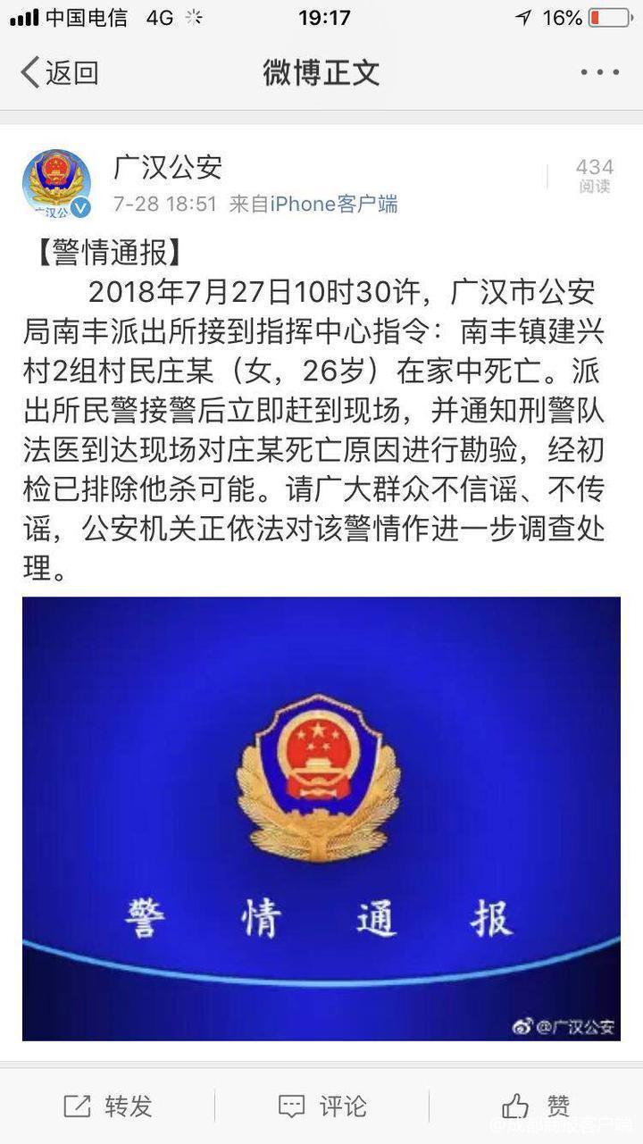 四川26岁女子死亡排除他杀 公婆涉嫌虐待罪被刑拘
