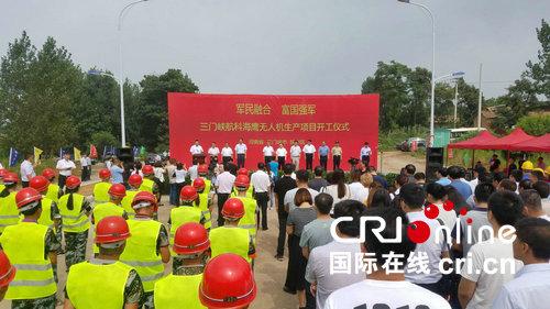 中国航天建设集团无人机生产项目落户三门峡市陕州区