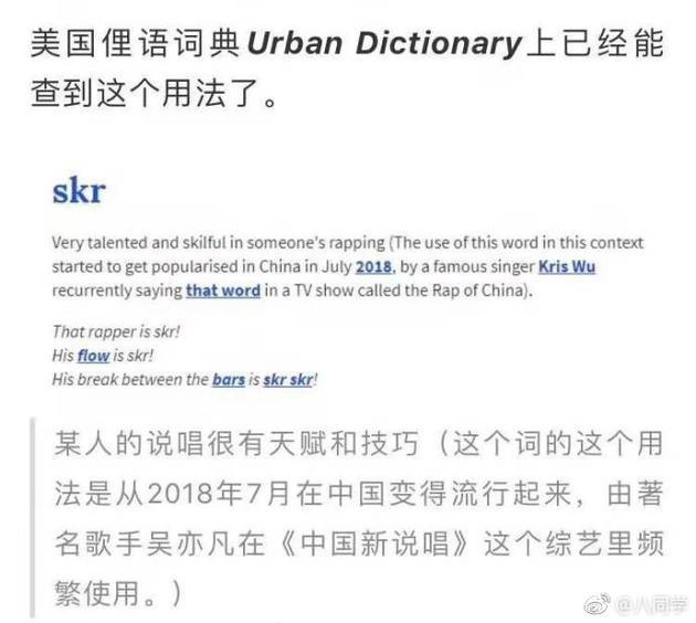 """吴亦凡""""skr""""被收入美国俚语词典 译为说唱有天赋"""