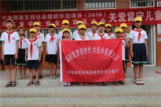 河南省新阶层心公益联盟公益行走进濮阳留守儿童学校