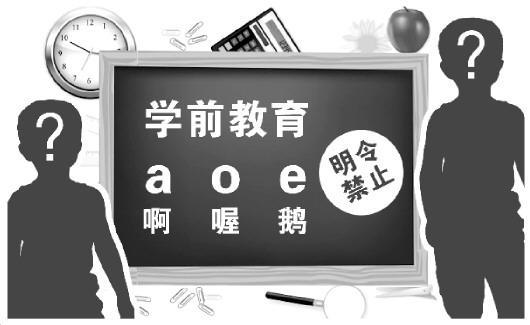 教育部发文禁止幼儿园提前教拼音等课程