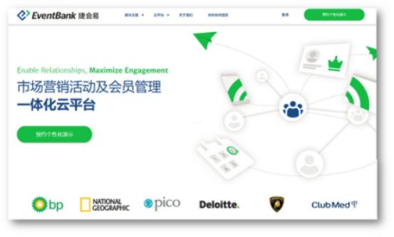 """重磅!EventBank捷会易通过""""国家级高新技术企业""""认定"""