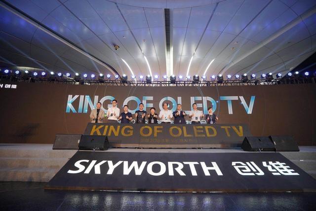 创维发布三款OLED电视新品 再次定义行业第一